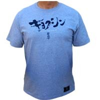 Kyokushin T-shirt  art. no 100